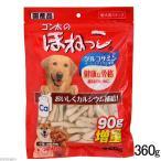 サンライズ ほねっこ 360g 小型・中型犬用 犬 おやつ ほねっこ 関東当日便