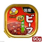 ビタワングー 15歳以上 極旨 ビーフ・野菜 90g ドッグフード ビタワン 超高齢犬用 関東当日便