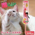 マルカン チューチュー猫じゃらし ヒモタイプ 猫じゃらし 猫 猫用おもちゃ 関東当日便