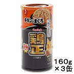 キャネット 鶏正 缶 チキンとまぐろ 160×3P キャットフード キャネット 関東当日便