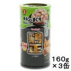 ペットライン キャネット 鶏正 缶  チキンとまぐろ 鶏なんこつ入り 160×3P キャットフード キャネット 関東当日便