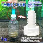 水換えそうじ君 (水換え・底床掃除・油膜取り用アダプター ペットボトル用) 1個 関東当日便