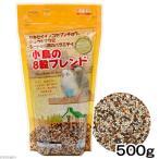 ショッピング鳥 スドー 小鳥の8穀ブレンド 500g 鳥 フード 餌 えさ 種 穀類 関東当日便