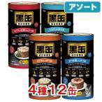 アソート アイシア 黒缶3P 160g 4種12缶