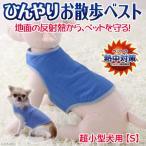 犬用クールベスト マルカン ひんやりお散歩ベスト S(超小型犬用) 関東当日便