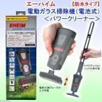 エーハイム パワークリーナー 電動ガラス掃除機(電池式) 関東当日便