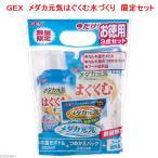 アウトレット品 GEX メダカ元気はぐくむ水づくり 限定セット 訳あり 関東当日便
