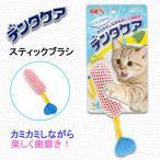 GEX デンタケア スティックブラシ 猫 猫用歯磨き 歯みがき 関東当日便