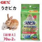 GEX うさピカ 毎日のお掃除ティッシュ バリュー 詰替用 70枚×2袋