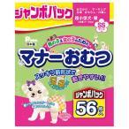 国産 マナーおむつ ジャンボパック SSサイズ 56枚入 犬 猫 おむつ おもらし ペット 関東当日便