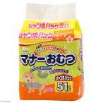 国産 マナーおむつ ジャンボパック Sサイズ 51枚入 犬 猫 おむつ おもらし ペット 関東当日便