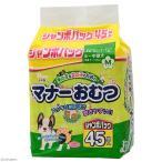 国産 マナーおむつ ジャンボパック Mサイズ 45枚入 犬 おむつ おもらし ペット 関東当日便