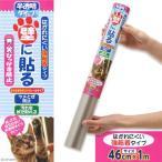 簡易梱包 強粘着タイプ ペット壁保護シートS 半透明 46×100cm 犬 猫 ツメとぎ防止