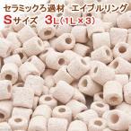 ショッピング材 セラミックろ過材 エイブルリング Sサイズ 3L(1L×3) 関東当日便