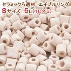 ショッピング材 セラミックろ過材 エイブルリング Sサイズ 5L(1L×5) 関東当日便
