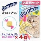 お買い得セット アウトレット品 GEX デンタケア スクエアブラシ 猫 猫用歯磨き 歯みがき 訳あり お買い得4個 関東当日便