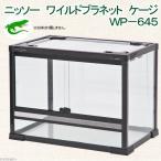 ニッソー ワイルドプラネット ケージ WP645(61×41.5×45.5cm) 爬虫類 飼育 ケージ ガラスケージ 関東当日便