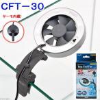 テトラ 25℃クールファン CFT-30 水槽用冷却ファン 関東当日便