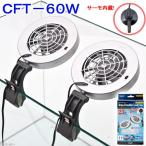 テトラ 25℃ダブルクールファン CFT−60W 水槽用冷却ファン 関東当日便