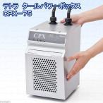 テトラ 水槽用クーラー クールパワーボックス CPX-75 関東当日便