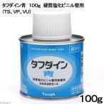 タフダイン青 100g 硬質塩化ビニル管用(TS、VP、VU) お一人様2点限り