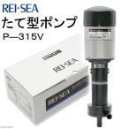 レイシーたて型ポンプ P−315V ポンプ REI−SEA 関東当日便