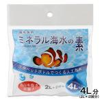 JUN 海水魚用 ミネラル海水の素 4L(2L×2袋) 人工海水 関東当日便