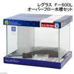 コトブキ工芸 kotobuki レグラス F-600L オーバーフロー水槽セット(サイズ:60×45×45cm ガラス厚:6×6×10mm) 関東当日便