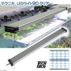 テクニカ LEDライト90 クリアー 90cm水槽用照明 熱帯魚 水草 関東当日便