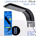 ニッソー LEDライトスマートタッチ ブラック NLM-075 小型水槽用照明 ライト 熱帯魚 水草 関東当日便