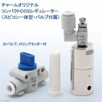 チャームオリジナル コンパクトCO2レギュレーター低流量タイプ(スピコン一体型・バルブ付属) 関東当日便