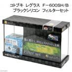 お一人様1点限り コトブキ工芸 kotobuki レグラス F-600SH/B ブラックシリコン フィルターセット 60cm水槽 水槽セット 関東当日便