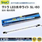 テトラ LED水中ライト SL-60 60cm水槽用照明 熱帯魚 水草 関東当日便
