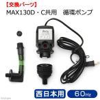 MAX130D・C共用 循環ポンプ 60Hz 交換パーツ 西日本用 関東当日便