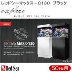 (大型)50Hz レッドシーマックスC-130 海水用水槽セット ブラック 東日本用 別途大型手数料・同梱不可・代引不可