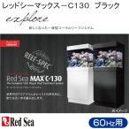 (大型)60Hz レッドシーマックスC-130 海水用水槽セット ブラック 西日本用 別途大型手数料・同梱不可・代引不可