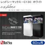 (大型)60Hz レッドシーマックスC-130 海水用水槽セット ホワイト 西日本用 別途大型手数料・同梱不可・代引不可