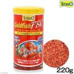 テトラ ゴールドフィッシュプロ 220g 金魚 フード 色揚げ 金魚のえさ 関東当日便
