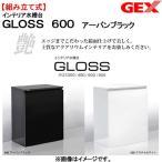 ショッピング水槽 GEX インテリア水槽台 GLOSS 600 アーバンブラック 水槽台 60cm水槽用 ジェックス 沖縄別途送料 関東当日便