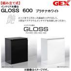 GEX インテリア水槽台 GLOSS 600 プラチナホワイト 水槽台 60cm水槽用 ジェックス 関東当日便