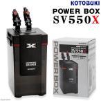 パワーボックス SV550X 1コ入