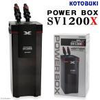 パワーボックス SV1200X 1コ入