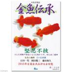 金魚伝承 第二十七号 書籍 金魚 関東当日便