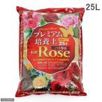 プレミアム培養土 for Rose 25L(8kg)土 バラ 個口ごとに別途送料 関東当日便