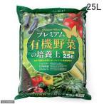 プレミアム 有機野菜の培養土 25L(8kg) 家庭菜園 園芸 培養土 お一人様2点限り