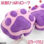 ペットプロ 足型ひっぱりロープ パープル 犬 犬用おもちゃ 関東当日便