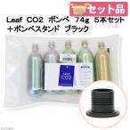 Leaf CO2 ボンベ 74g 5本セット+ボンベスタンド ブラック付き 関東当日便