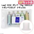 Leaf CO2 ボンベ 74g 5本セット+ボンベスタンド ナチュラル付き 関東当日便
