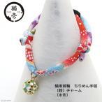 猫壱 猫用首輪 ちりめん手毬(鈴)チャーム(水色)
