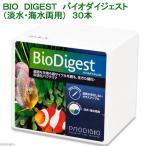 BIO DIGEST バイオダイジェスト(淡水・海水両用) 30本 バクテリア 熱帯魚 観賞魚 関東当日便